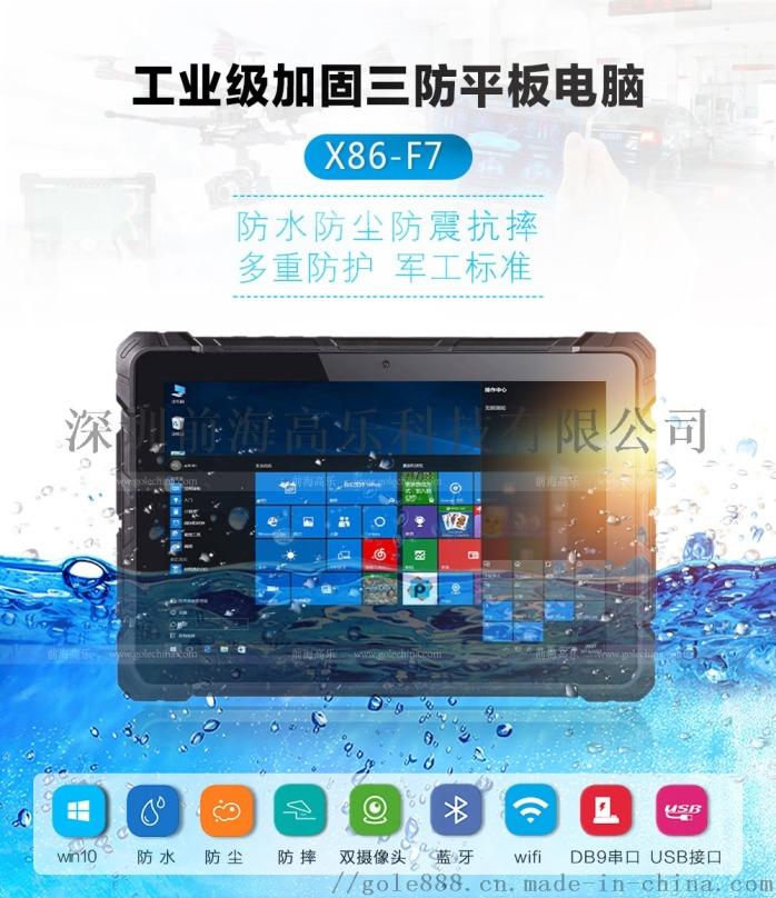 高乐intel户外windows加固三防平板电脑85902832