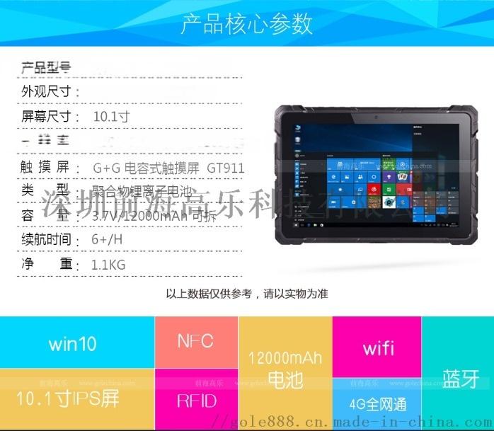 高乐intel户外windows加固三防平板电脑85902852