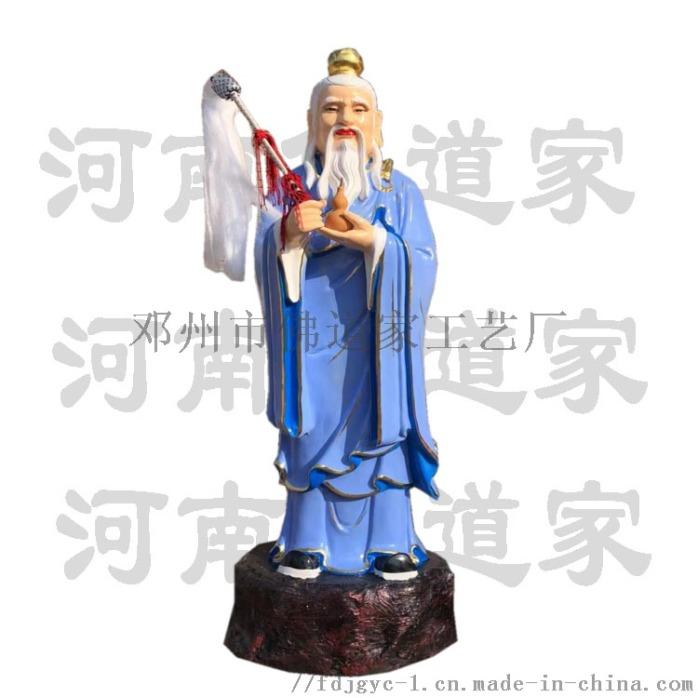 玉皇宫神像 太白金星托塔  雕塑 河南佛道家135729252