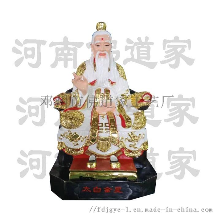 玉皇宫神像 太白金星托塔  雕塑 河南佛道家135729262