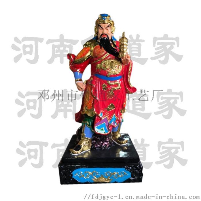 玉皇宫神像 太白金星托塔  雕塑 河南佛道家135729242