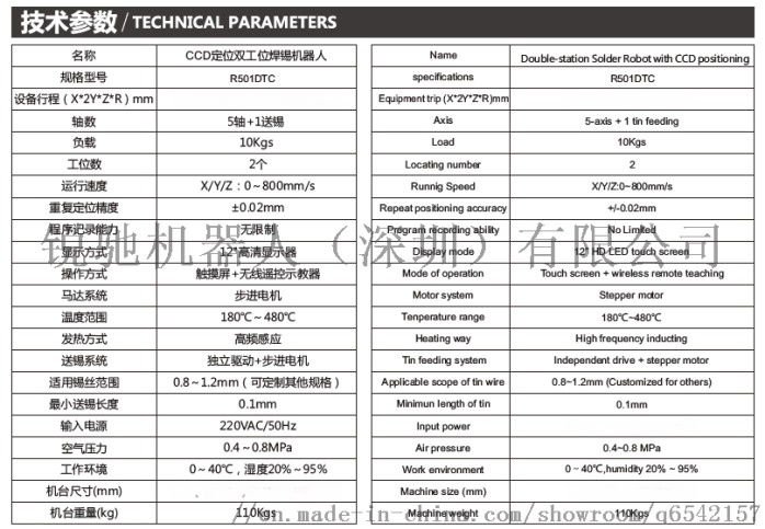 CCD单头双工位焊锡机.png