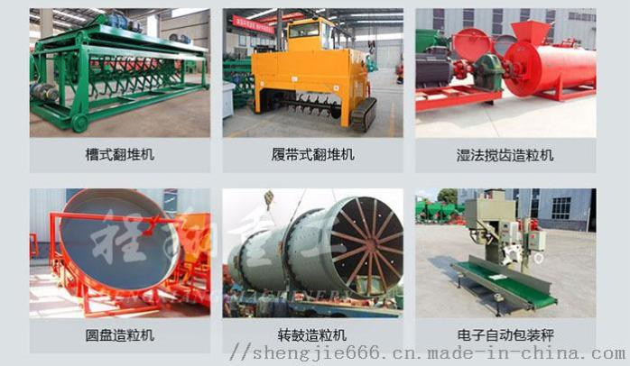 时产5-6吨新型猪粪有机肥生产线多少钱一套设备115427462