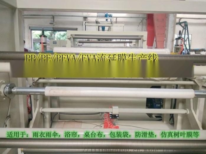 珀玛塑机塑料流延膜设备82334965