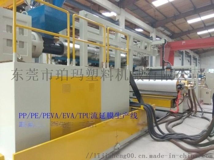 珀玛塑机塑料流延膜设备82334935