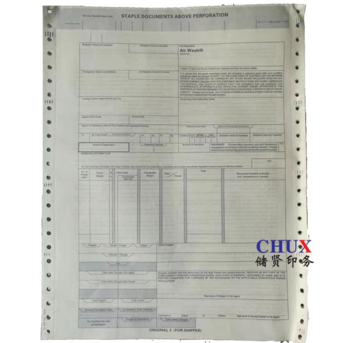 联单印刷     物流电脑打印纸上海定制156289525