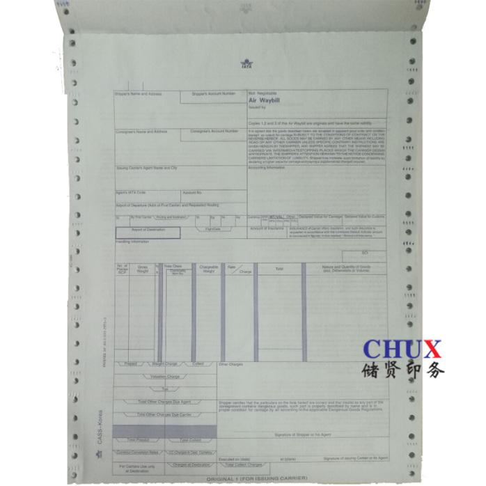 联单印刷     物流电脑打印纸上海定制156289495