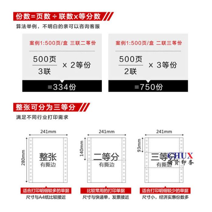联单印刷     物流电脑打印纸上海定制156289545