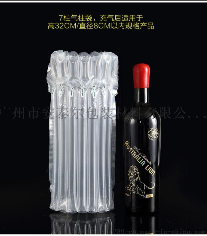 紅酒氣柱袋 (2).jpg
