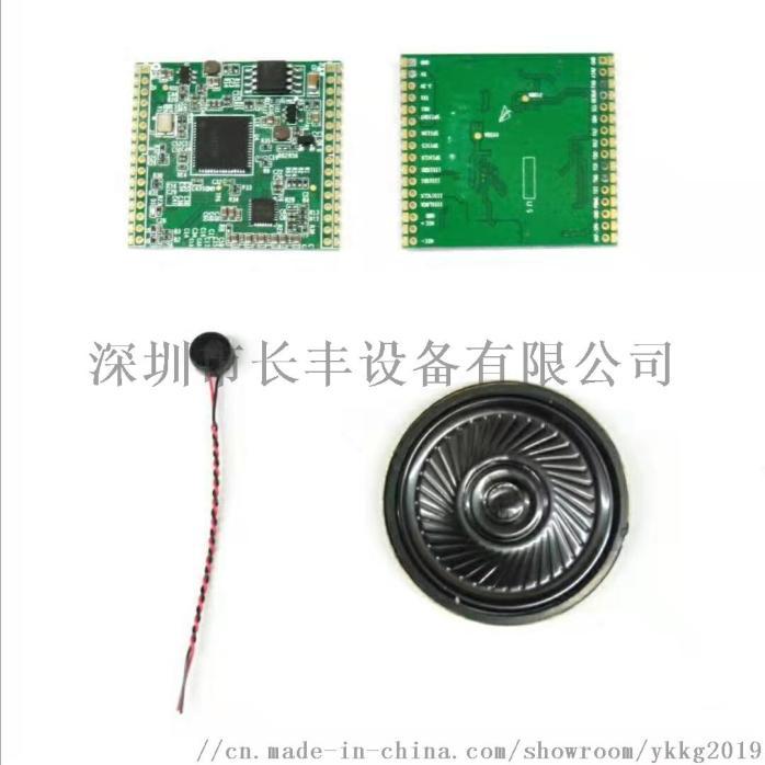 智慧家居 AI語音識別模組 電動門語音遙控模組904681835