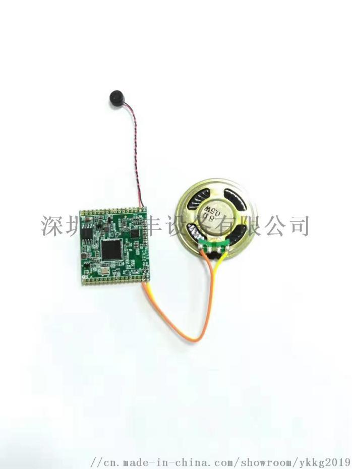 智慧家居 AI語音識別模組 電動門語音遙控模組136307645