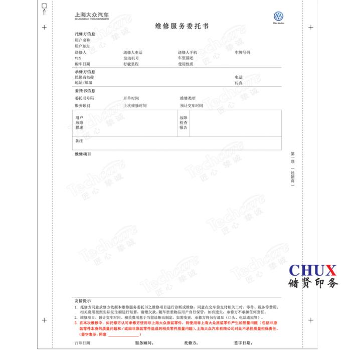 条码单印刷,条码联单印刷,电脑条码联单印刷136270512