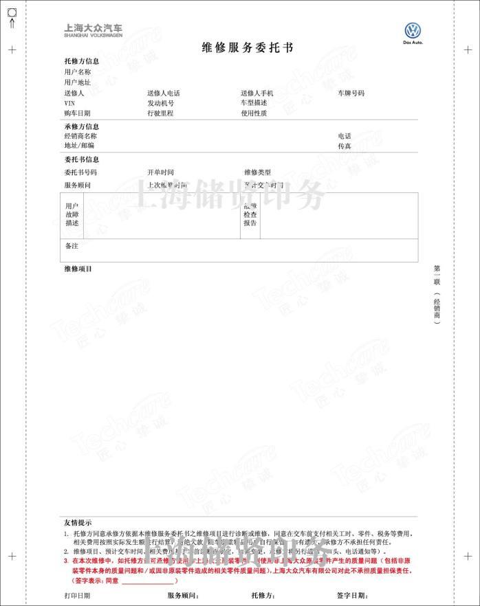 联单印刷     物流电脑打印纸上海定制958704655