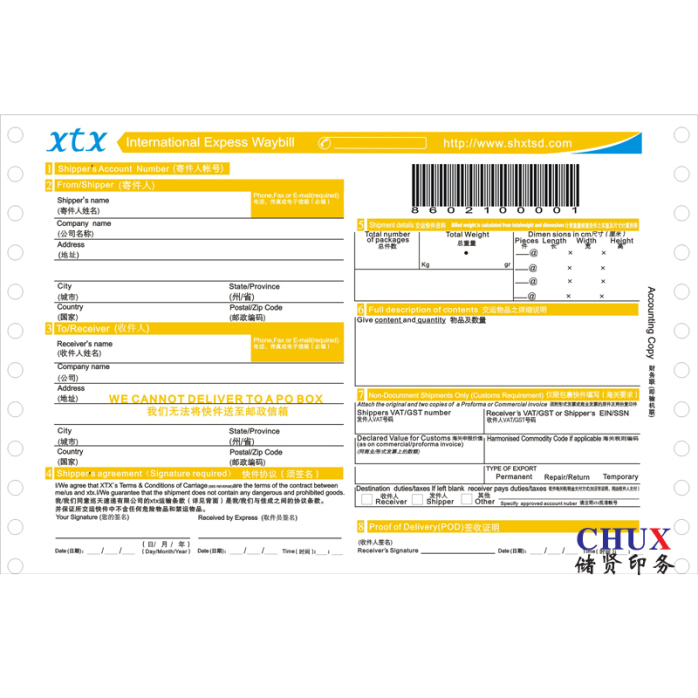 条码单印刷,条码联单印刷,电脑条码联单印刷136270482