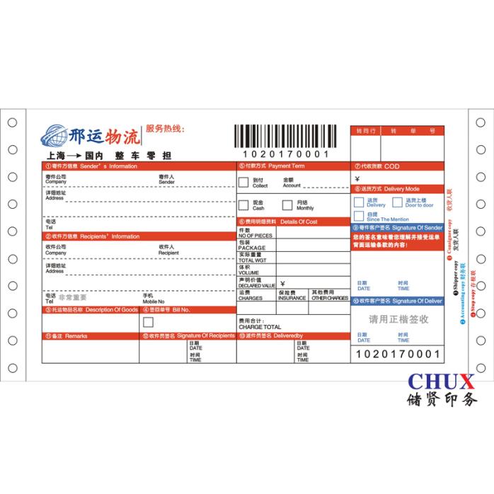 条码单印刷,条码联单印刷,电脑条码联单印刷136270372