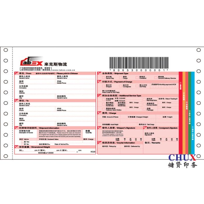 条码单印刷,条码联单印刷,电脑条码联单印刷136270442