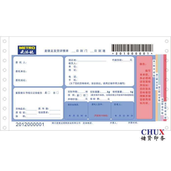 条码单印刷,条码联单印刷,电脑条码联单印刷136270452