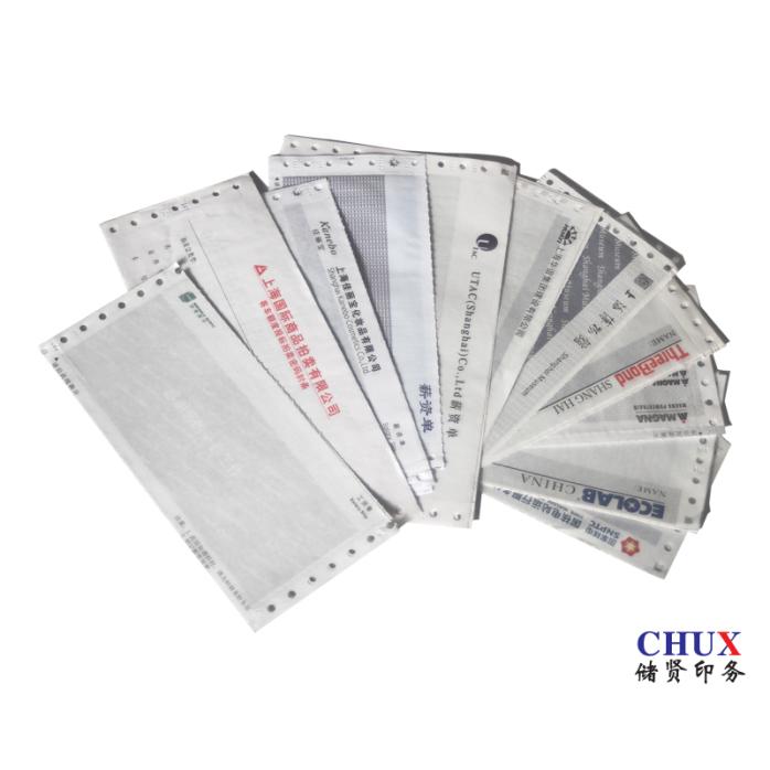 薪资单印刷,保密工资单印刷136271802