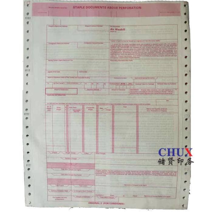 联单印刷     物流电脑打印纸上海定制958704665