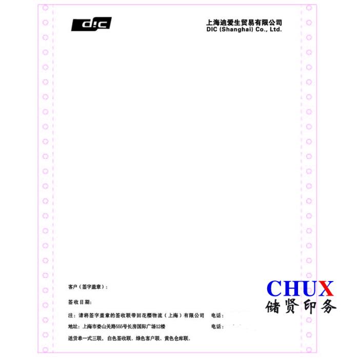 联单印刷     物流电脑打印纸上海定制958704635