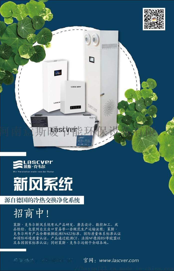 中央全熱交換淨化空氣新風換氣系統萊斯·克韋爾招商880466635