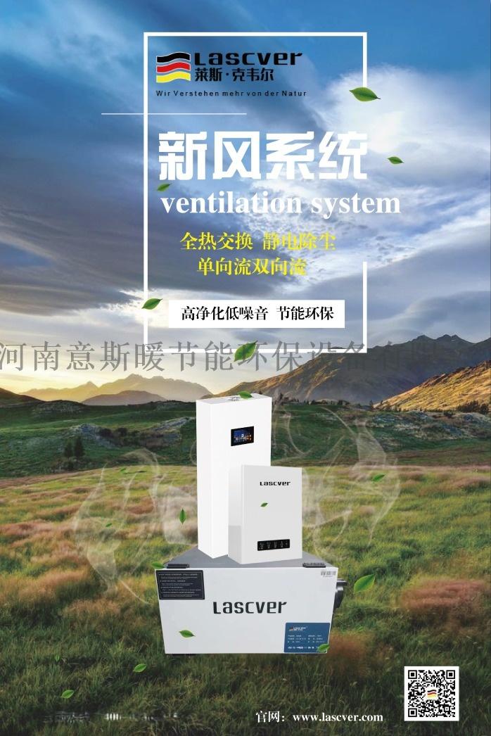 萊斯·克韋爾全熱交換壁掛新風機家用智慧新風櫃機促銷880170055