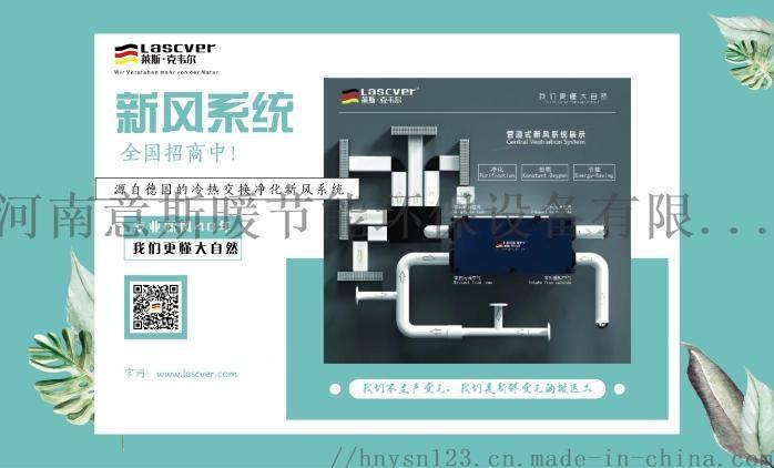 全熱交換淨化型中央新風系統工廠萊斯·克韋爾招商879585785
