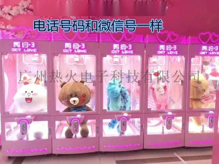 大小型商场娃娃机大小型投币抓娃娃机132646565