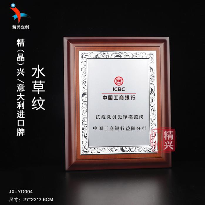 JX-YD004水草纹.jpg