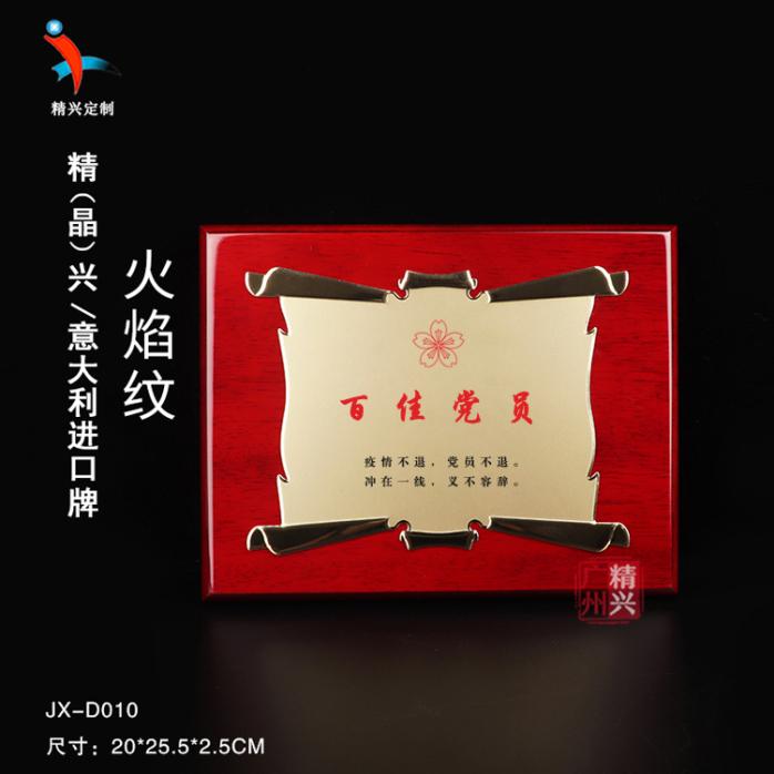 JX-YD010 火焰纹.jpg