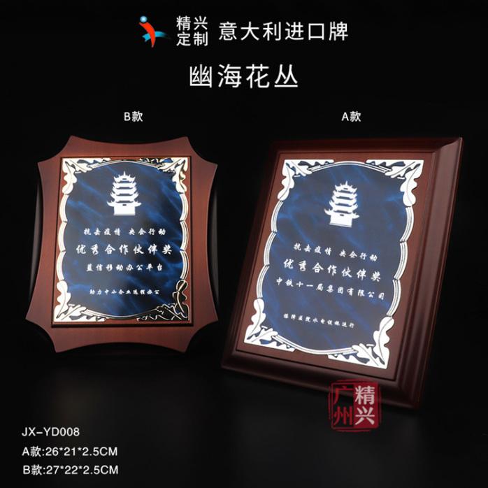 JX-YD008-幽海花丛.jpg