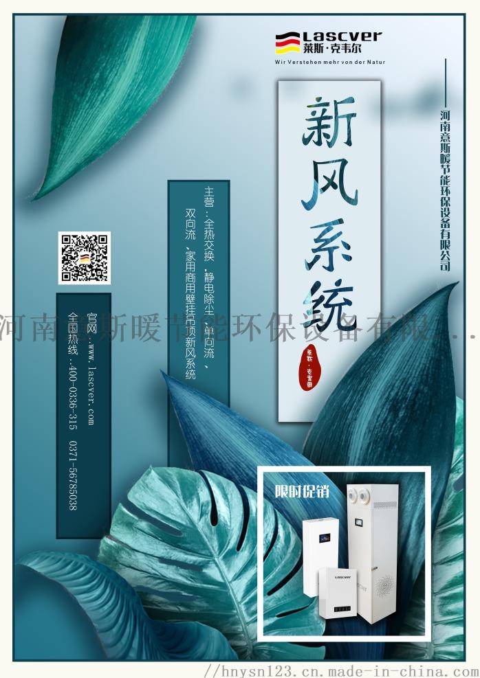 廠家直銷家用商用壁掛吊頂萊斯·克韋爾新風系統136615895