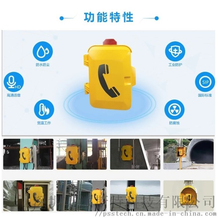 工业防水电话应用场景.jpg