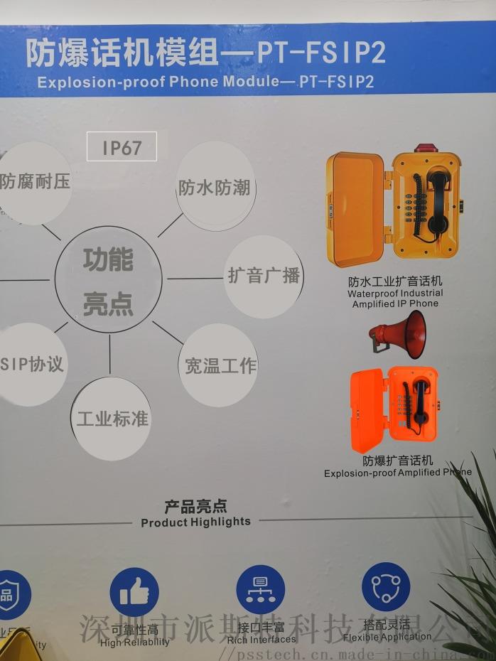 工业指令调度电话机.jpg