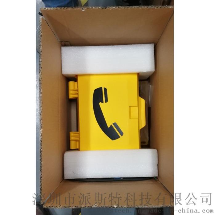 派斯特工业防水电话机.jpg
