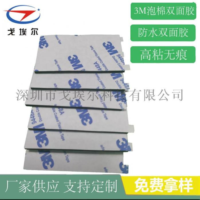 泡棉防水双面胶 供应906145855