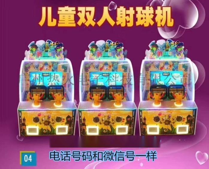 正版儿童电玩娱乐游戏机机器132650265