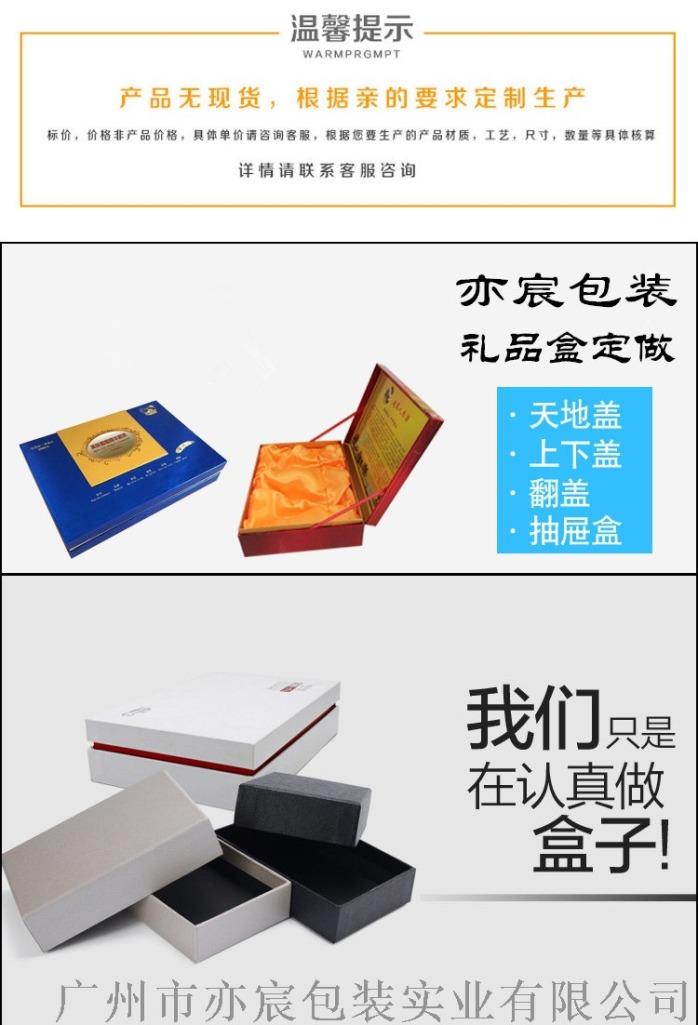 皮具盒包装盒定制生产136346122
