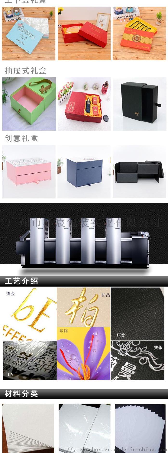 皮具盒包装盒定制生产135833902