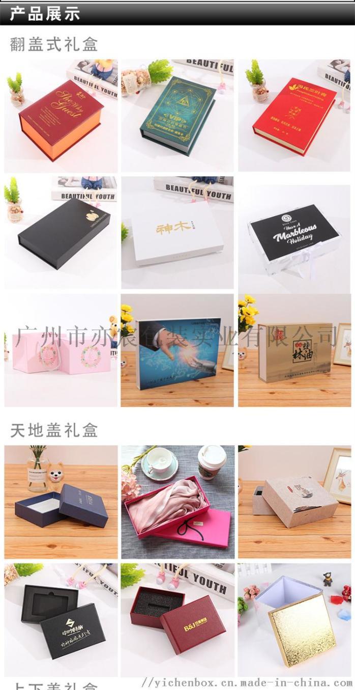皮具盒包装盒定制生产135833882