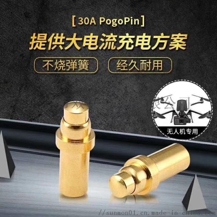 5G大电流{pogopin}充电方案【东莞双盟】135861325