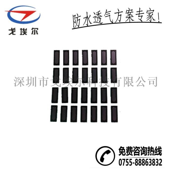 高表面能背胶贴片 防水防尘透气膜137329805