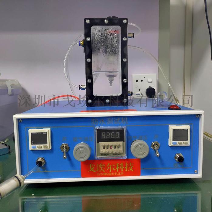 防水检漏测试仪IP54137006715