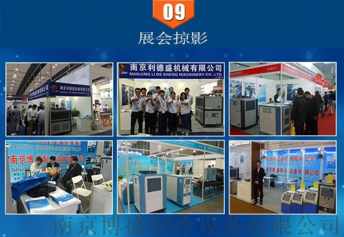 南京风冷式冷水机 风冷工业冷水机 风冷冷水机137410975