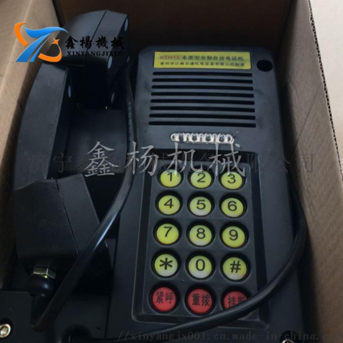 KTH15电话机2.png