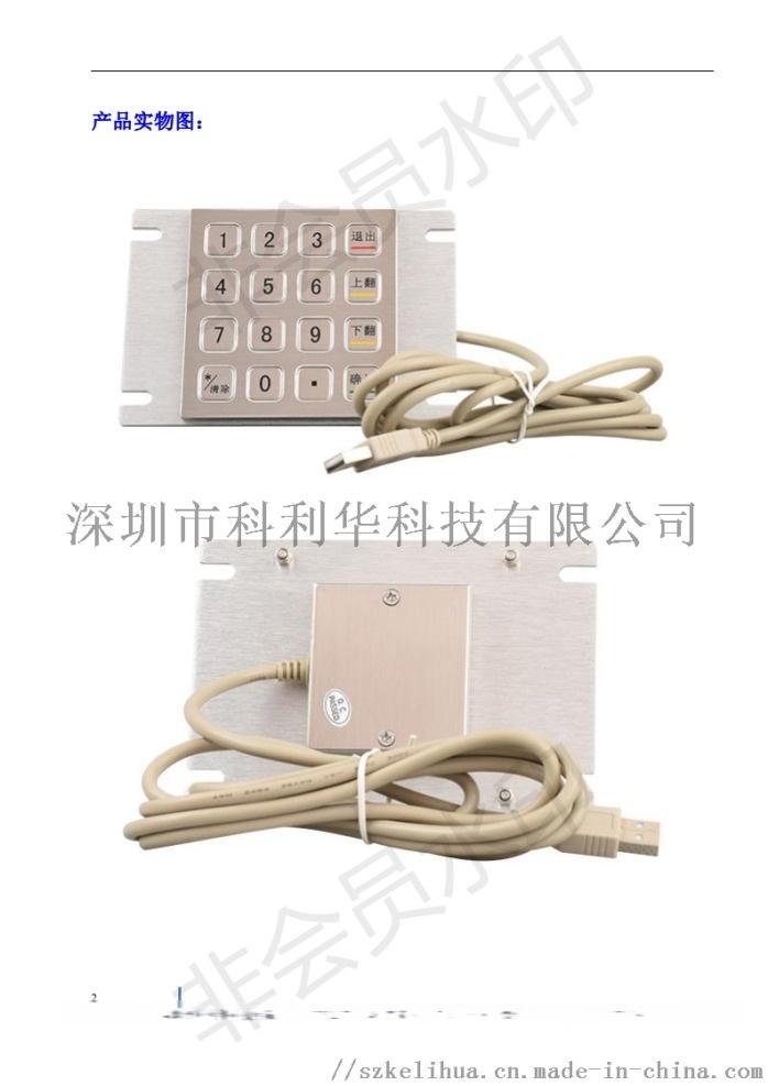 金属键盘说明书(8088A)_01.png