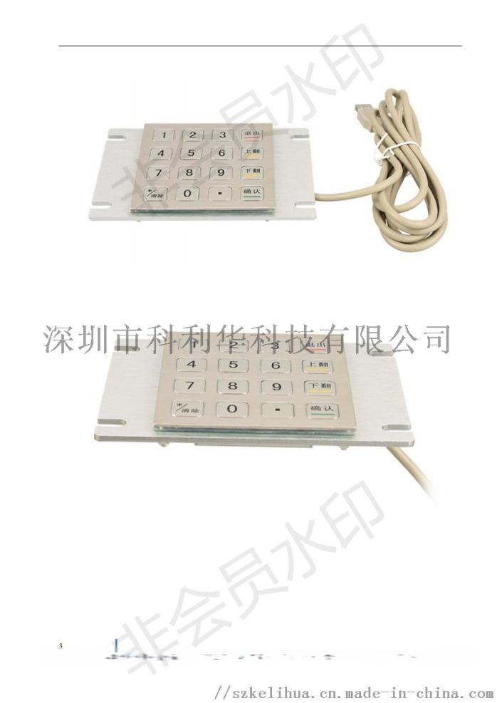 金属键盘说明书(8088A)_02.png