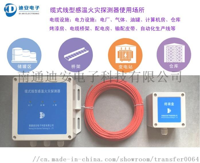 可恢复式缆式线型感温电缆908141085