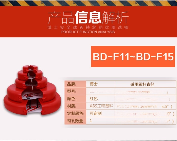 阀门锁F11~F15实例展示_02.png