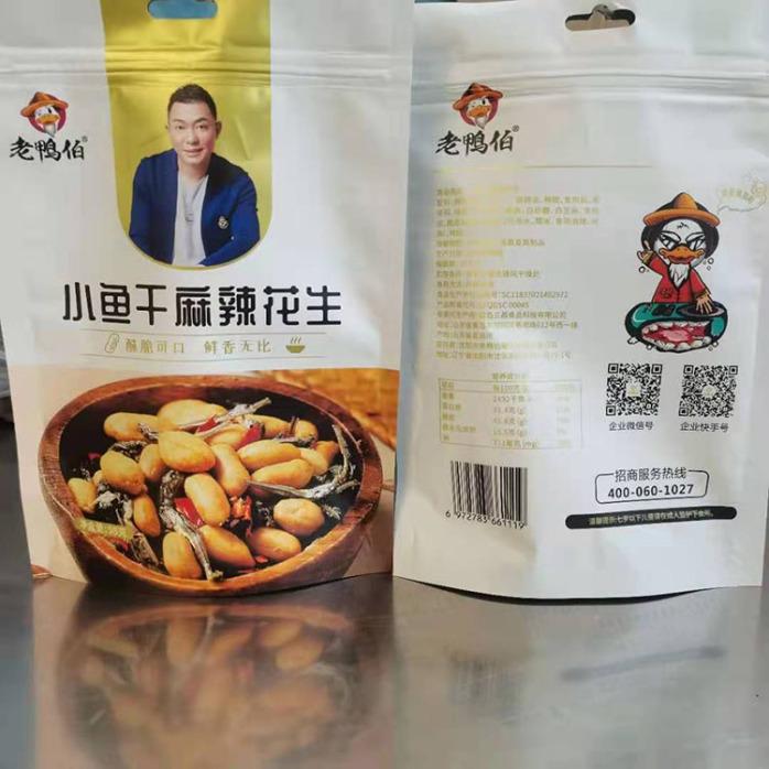 尼龙真空袋 牛肉丸塑料保鲜袋 黑糯玉米高温包装袋873159372